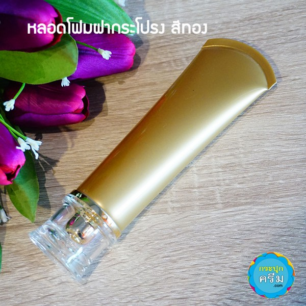 กระปุกครีม : หลอดโฟมฝากระโปรง สีทอง