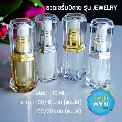 ขวดปั๊มอคิริกสวยงาม ( มีสาย ) ขวดเซรั่ม Jewelry